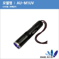 [A-ONE LITE] AU-M1UV 자외선라이트/UV 모듈후레쉬/낚시 써치라이트/본체