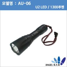 [A-ONE LITE][AU-06/U2 LED/ 라이트/전조등/후레쉬/본체