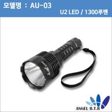 [A-ONE LITE] 4ulite  AU-03 U2 LED/1300루멘/3단조절/곰보형반사경 led라이트 전조등 손전등 후레쉬 MTB 자전거라이트 본체