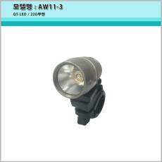 [A-ONE LITE][AW11-3 Q5 LED/220루멘/미니미라클/3단 조절모드 헤드라이트/헤드랜턴/라이트/전조등