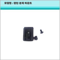랜턴 본체 마운트/랜턴 부속품/라이트 부속품