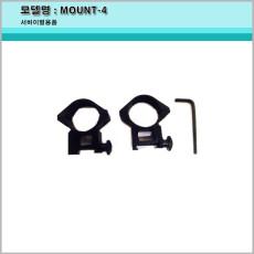MOUNT-4 마운트