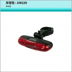 [A-ONE LITE] AW220 후미등 자전거 안전등