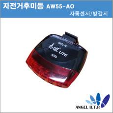 [A-ONE LITE] AW55-AO 후미등 3단 모드 빛감지 자동센서 자동ON,OFF기능 안전등