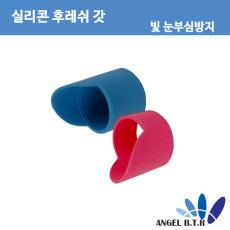 후레쉬 갓/실리콘/ 빛을 모아줌/ 눈부심방지/파랑/분홍