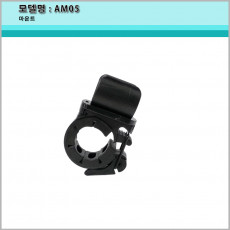 AM05 마운트/미니마운트 라이트 자전거거치대