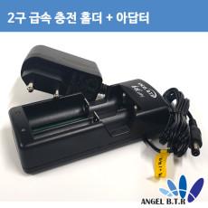 급속 멀티 2구홀더 충전기 세트/18650배터리충전기 리튬이온충전기