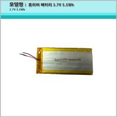 리튬 폴리머 배터리 3.7V 5.5Wh/Li-Polymer
