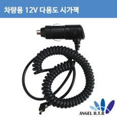 차량용충전기  다용도 12V-24V  12v용 시가잭 배터리충전기 3.5/1.3mm