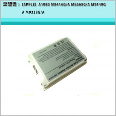 [Apple]A1080/ A1062/ iBOOK G4 14'' 14.1/ M8416G/A, M8665G/A , M9140G/A, M9338G/A 호환 배터리