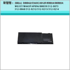 [DELL] Precision M6500  C565C 8M039 9cell 배터리