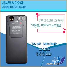[A-ONE피싱]전동릴 /시마노&다이와전용/2핀&USB2구/대용량배터리