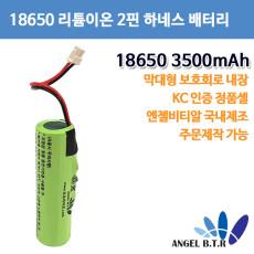 [A-ONE LITE][리튬이온배터리 18650 3500mah/ 3.7v 2핀 하네스 막대형 충전지