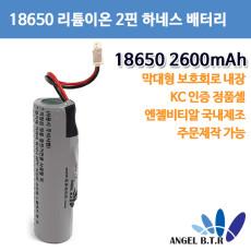 [A-ONE LITE][리튬이온배터리 18650 2600mah/3.7v 2핀 하네스 막대형 충전지