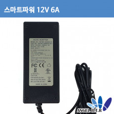 스마트파워 SW72B-12006000-W 12V6A/LCD/CCTV 아답터
