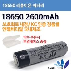 [A-ONE LITE][[리튬이온배터리]보호회로 18650 2600mAh/3.7V2600mAh/ 18650배터리