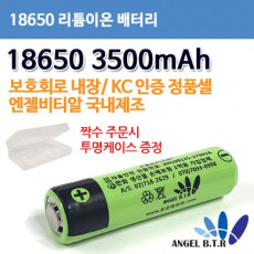 [A-ONE LITE][[리튬이온배터리]보호회로 18650 3500mAh/3.7V3500mAh/18650배터리