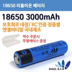 [A-ONE LITE][[리튬이온배터리]보호회로 18650 3000mAh 3.7v3000mah 18650배터리