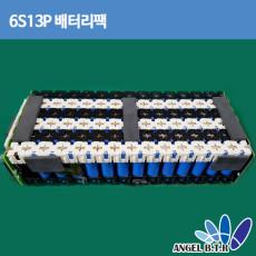 배터리팩 18650 2200mah  21.6v 28.6Ah 6S13P