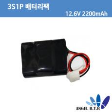배터리팩  3S1P  12.6V 2200mAh /보호회로내장/ 중고제품