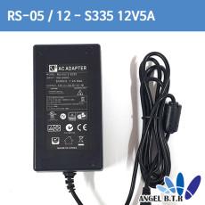 [알에스]rs-05 /12-s335 12v5a 12v 5a 60W  5.5/2.5 모니터아답터