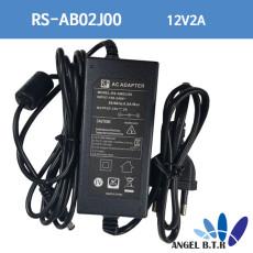 RS-AB02J00/12V 2A/12V2A/CCTV/코드일체형아답터