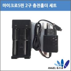 리튬이온충전기/2구홀더 세트/18650배터리/ 17340배터리/18500배터리충전기-구형마이크로 5핀