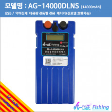 [에이원 피싱] 신품출시 파워 전동릴 배터리 14.8V 14000mAh 선상낚시,바다낚시등 전동릴사용