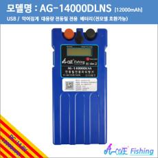 [에이원 피싱] 신품출시 파워 전동릴 배터리 14.8V 12000mAh 선상낚시,바다낚시 전동릴 사용