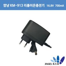 [리튬이온충전기] 깜냥  KM-913 /16.8V700mA /16.8v 700mA/14.4V 4cell 0.6 ~ 4.8Ah  5.5/2.1/ 벽걸이형