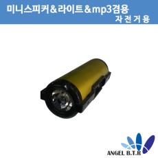 [MINI SPEAKER] yc-67 후레쉬 MP3 다기능 스피커 자전거용