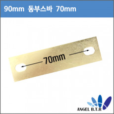 [부스바] 인산철 동 부스바 /240~280A/90-70mm/1.5T