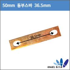 [부스바]인산철 동부스바 80A~105A /50mm-36.5mm/1.5T