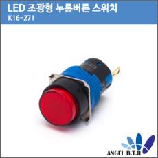 [중고][LED 제어용 스위치]KACON 카콘 K16-271 R(적색)/ 16파이 12VDC  1C 조광 접점 일체형누름버튼(복귀) 스위치 원형 LED 스위치/ 낱개(1개)