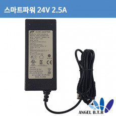 [스마트파워/POWER-TEK] SW60-24002500-W 24V2.5A 24V 2.5A/5.5/2.5 아답터