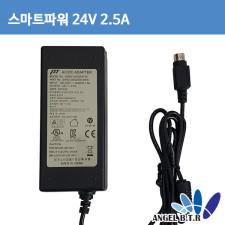 [스마트파워/POWER-TEK] SW60-24002500-W 24V2.5A/24V 2.5A 4핀(하/상)아답터